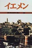 イエメン (目で見る世界の国々)