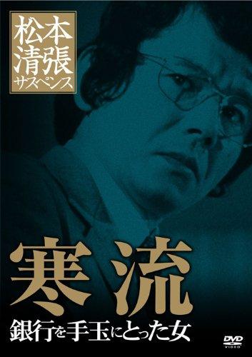 松本清張サスペンス 寒流 [DVD]