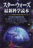 スター・ウォーズ最新科学読本―『スター・ウォーズ』の宇宙船は光速で銀河を飛びまわれない!?
