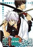 武士銀 土×銀スペシャル (銀魂コミックアンソロジー)