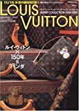 Louis Vuitton super collection (2004-2005) (Cartop mook―ブランドモール・ワールドブランド・セレクション)