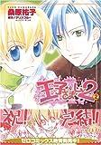 王子さまLv2 / 桑原 裕子 のシリーズ情報を見る