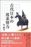 古代日本の渡来勢力