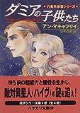 ダミアの子供たち―九星系連盟シリーズ (ハヤカワ文庫SF)