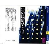 星の民俗学 (講談社学術文庫 279)