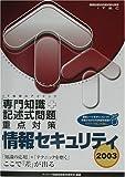 情報セキュリティ「専門知識+記述式問題」重点対策〈2003〉 (情報処理技術者試験対策書)