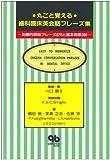 丸ごと覚える・歯科臨床英会話フレーズ集―治療内容別フレーズ670と基本用語280 (quintessence books)