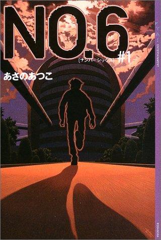 NO.6〔ナンバーシックス〕#1 (YA!ENTERTAINMENT)