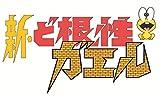 新・ど根性ガエル Blu-ray BOX【初回限定版】[Blu-ray/ブルーレイ]