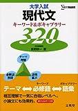 大学入試現代文キーワード&ボキャブラリー320 (シグマベスト)