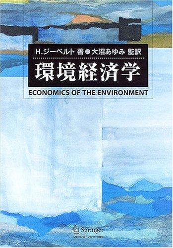 環境経済学 - Environmental economics