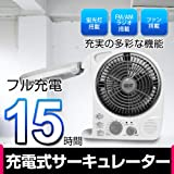 ラジオ付き!充電式サーキュレーター扇風機/懐中電灯/乾電池/ラジオ/防災グッズ