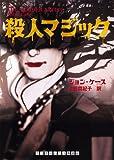 殺人マジック (ランダムハウス講談社文庫)