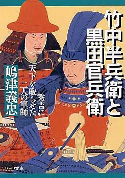 竹中半兵衛と黒田官兵衛―秀吉に天下を取らせた二人の軍師