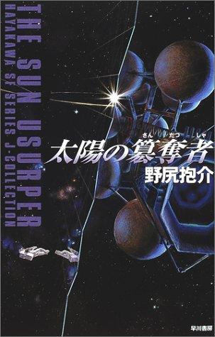 [88]太陽の簒奪者 (ハヤカワSFシリーズ Jコレクション)