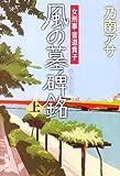 風の墓碑銘(エピタフ)〈上〉―女刑事音道貴子 (新潮文庫)