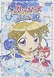 ふしぎ星の☆ふたご姫 6 [DVD]
