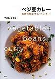 ベジ豆カレー―身近な野菜と豆で作る、ヘルシーカレー