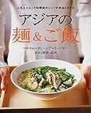アジアの麺&ご飯―人気エスニック料理店のシェフが手ほどきする (別冊家庭画報)