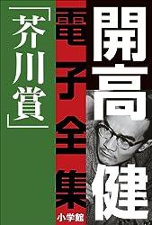 開高 健 電子全集2 純文学初期傑作集/芥川賞 1958〜1960