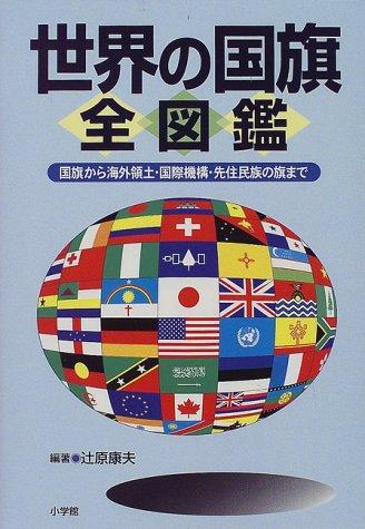 世界の国旗全図鑑―国旗から海外領土・国際機構・先住民族の旗まで