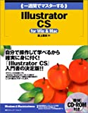 一週間でマスターするIllustrator CS for Win & Mac