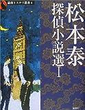 松本泰探偵小説選〈1〉 (論創ミステリ叢書)