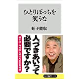 Amazon.co.jp: ひとりぼっちを笑うな (角川oneテーマ21) 電子書籍: 蛭子 能収: Kindleストア
