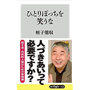 ひとりぼっちを笑うな (角川oneテーマ21) [Kindle版]