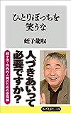 ひとりぼっちを笑うな 角川oneテーマ21