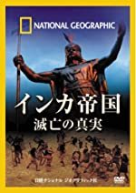 ナショナル ジオグラフィック[DVD] インカ帝国 滅亡の真実