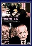 東京画 デジタルニューマスター版 [DVD]