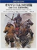 オスマン・トルコの軍隊―1300‐1774大帝国の興亡 (オスプレイ・メンアットアームズ・シリーズ)