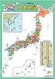 学習ポスター 日本地図 ランキングお取り寄せ