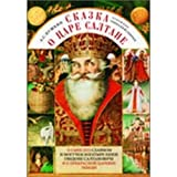 The Tale of Tsar Saltan, of His Son the Renowned and Mighty Bogatyr Prince Gvidon Saltanovich, and of the Beautiful...