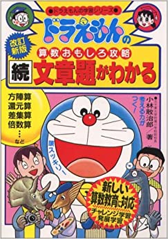 Continued) found word problems (learning series of Doraemon Cheats