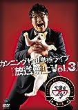 カンニング竹山単独ライブ「放送禁止 Vol.3」 [DVD]