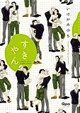 すきやん (バンブーコミックス/Qpaコレクション) (バンブ-・コミックス Qpa collection)