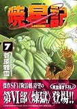 暁星記(7) (モーニングKC)