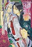 恋玉響 (Dariaコミックス)