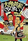 大衆芸能ざんまい—娯楽・極楽・お道楽〈しょの4〉 (中公文庫)