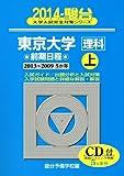東京大学〈理科〉前期日程 2014 上(2013〜2009―5か年 (大学入試完全対策シリーズ 7)