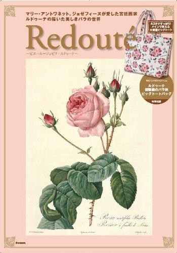 Redout醇P~マリー・アントワネット、ジョセフィーヌが愛した宮延画家ルドゥーテの描いた美しき薔薇の世界 (e-MOOK)