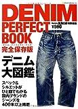 DENIM PERFECT BOOK(デニムパーフェクトブック) (NEKO MOOK)