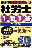 真島のまるわかり社労士1問1答 労働編 2007年版 (2007)