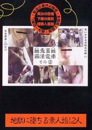 [] 鬼畜・痴漢電車 その2 DKCD-02