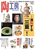 陶工房 No.79: 観る、知る、作る。陶芸家に学ぶ焼き物づくりの技