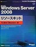 Microsoft Windows Server 2008 リソースキット Active Directory編 (マイクロソフト公式解説書)