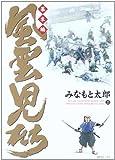 風雲児たち 幕末編 21 (SPコミックス)