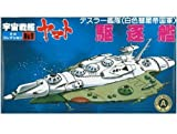Space Battleship Yamato - Deathler Destroyer (Plastic model)